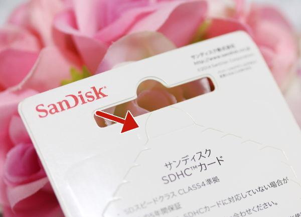 サンディスクSDHCカード(8GB)_3