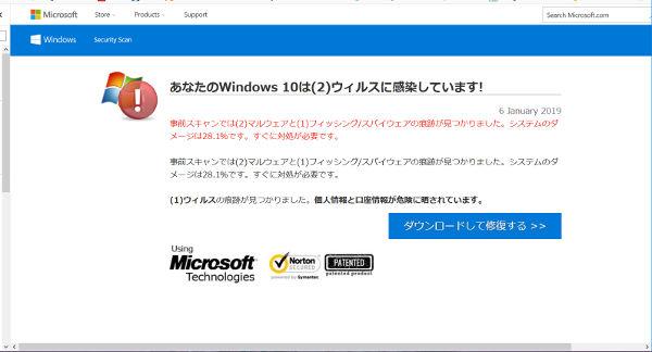 偽サイト(windows)_4