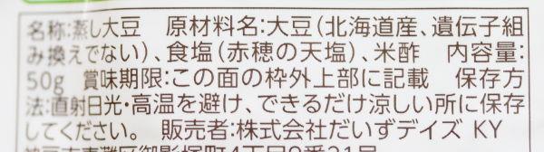 スーパー発芽大豆_4