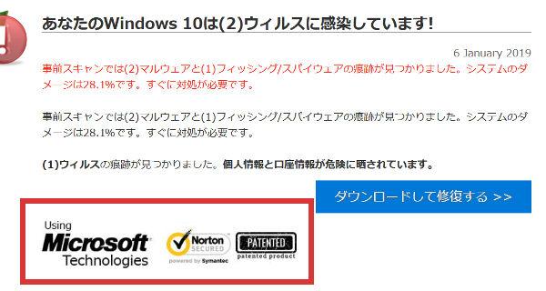偽サイト(windows)_5