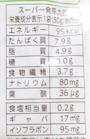 スーパー発芽大豆_5