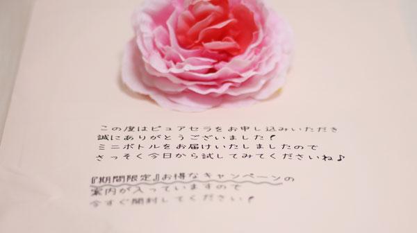 ピュアセラ美容オイル_1