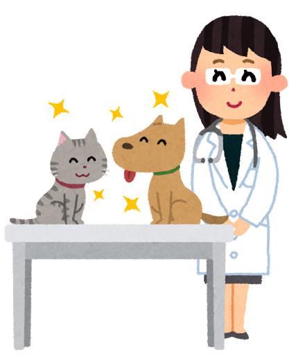 ペットのお医者さん