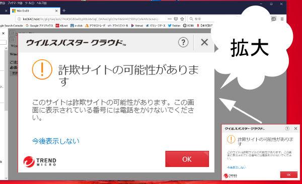 詐欺サイト_3