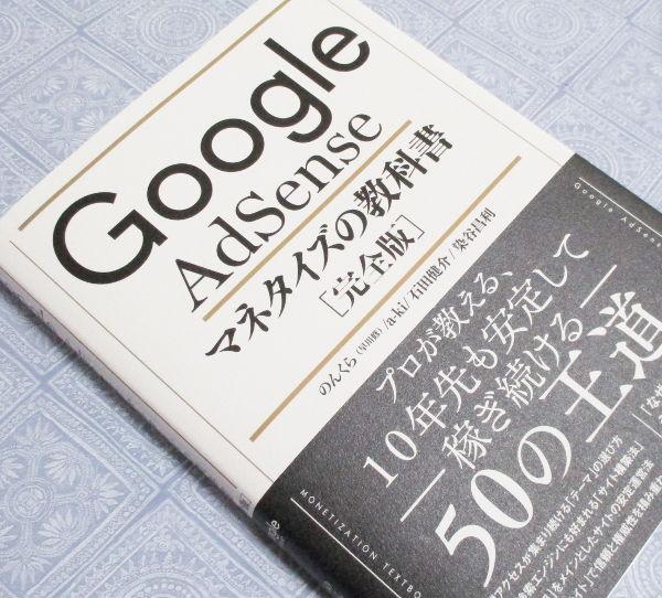 Google AdSenseマネタイズの教科書[完全版]_1