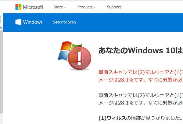 偽サイト(windows)_6