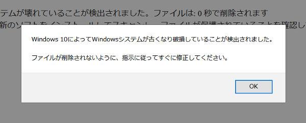 詐欺サイト_2