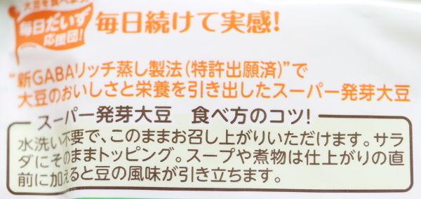 スーパー発芽大豆_6