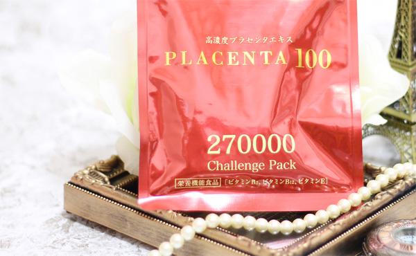 プラセンタ100_6