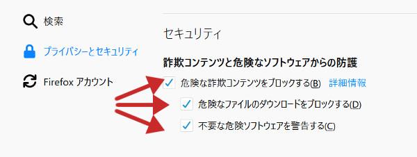 Firefox詐欺サイトの警告_4