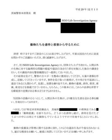 引き回し書-NPO虐待-水戸市