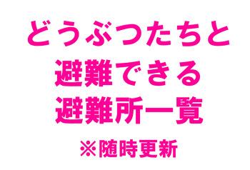 熊本地震 同行避難所-1