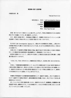 沖縄県 要望書の説明1
