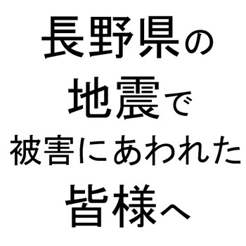 長野県地震