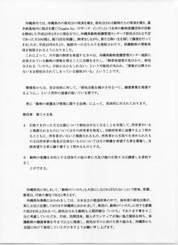 沖縄県 要望書の説明-2