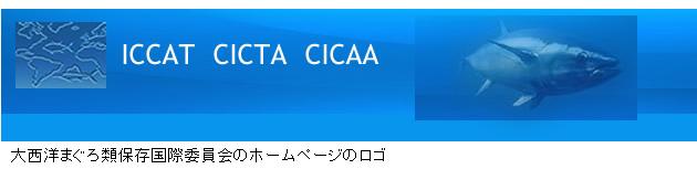 ICCAT