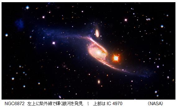 NGC6872_IC4970