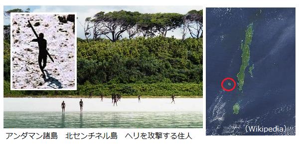 世界に存在する絶海の孤島(1)!旧石器文明の島に漁師が漂着、弓矢で ...