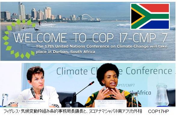 COP17_CMP7