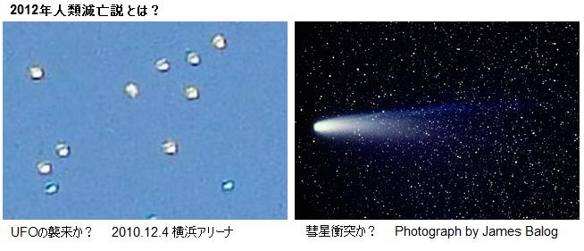 UFO-Comet