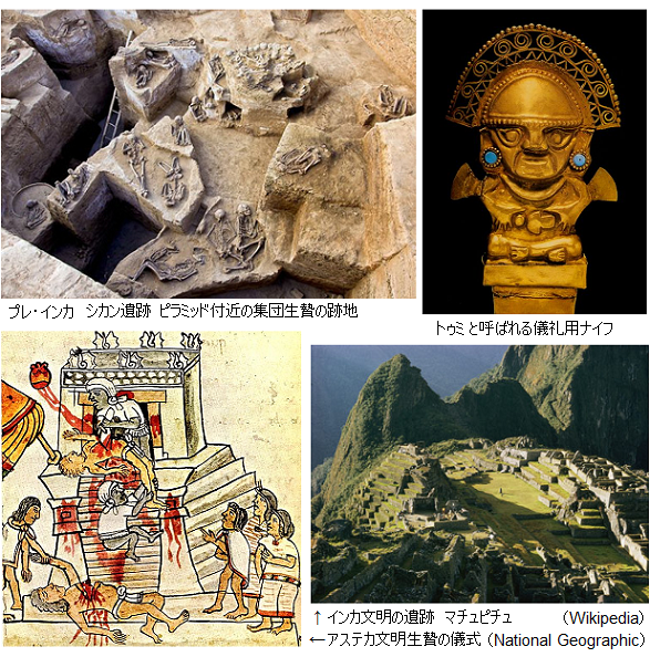 Mass-sacrifice-found-sican-peru