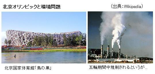 北京オリンピック「人工降雨」で開会式!「大気汚染」でドロドロ血 ...