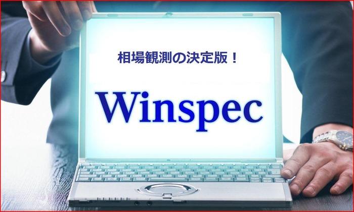 winspec