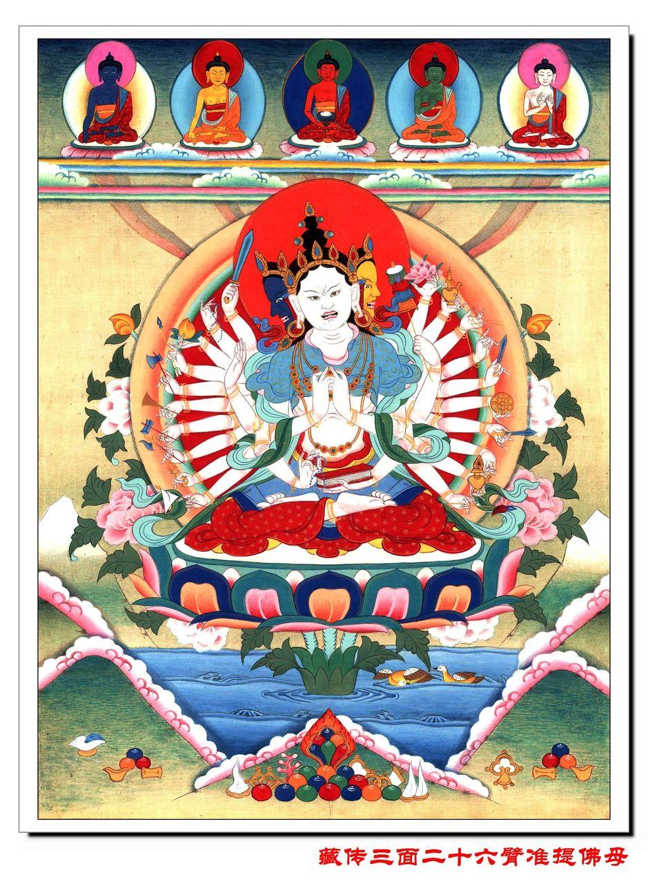 Jun Ti  Zhunti  准提 (3)