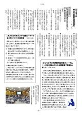 1405_会報_5月号_ページ_5
