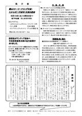 1405_会報_5月号_ページ_8