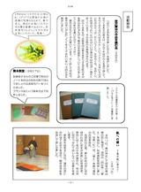 1405_会報_5月号_ページ_4