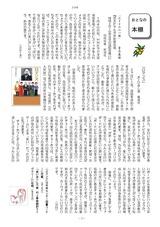 1405_会報_5月号_ページ_7