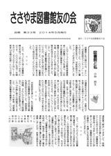 1405_会報_5月号_ページ_1