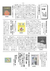 1405_会報_5月号_ページ_6