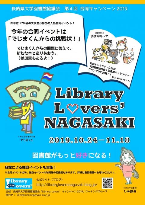 合同イベントポスター2019黄