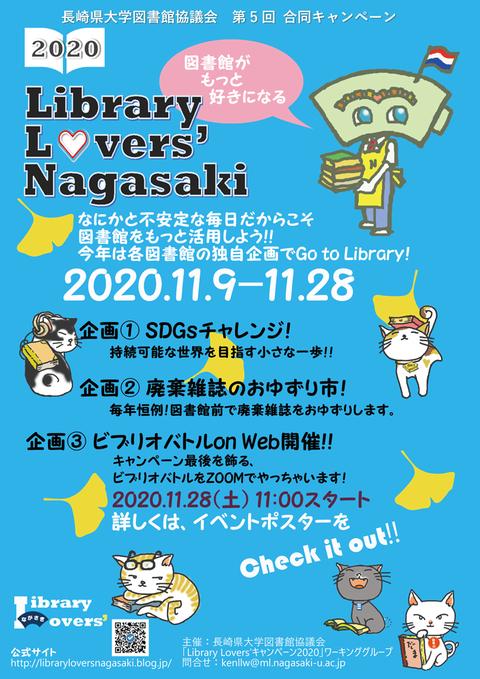 Library2020ポスター