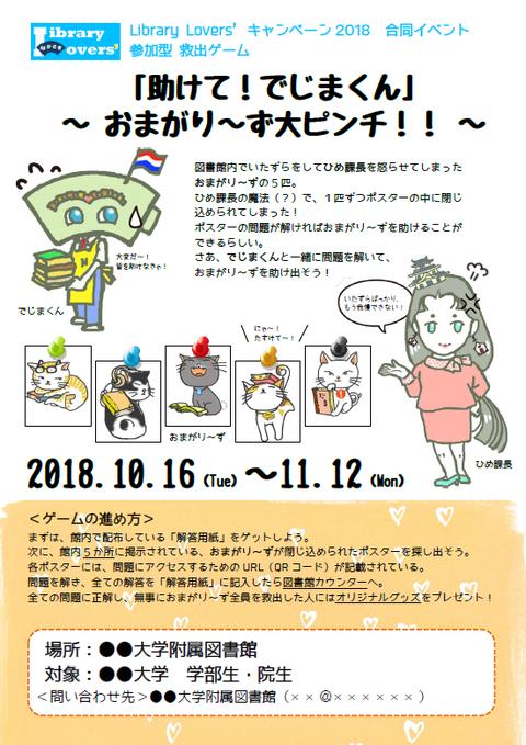 合同イベントポスター案