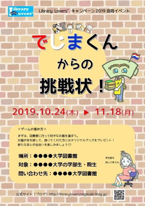 イベントポスター2019