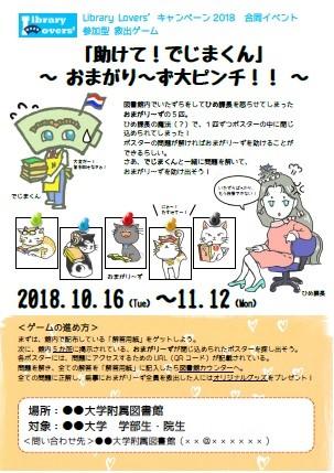 合同イベントポスター