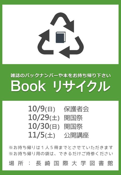ブックリサイクルポスター