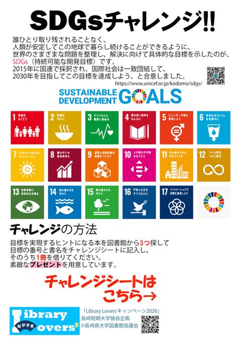SDGsチャレンジ