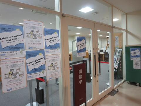 看護図書館2