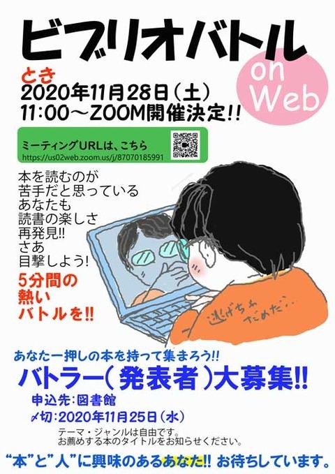 ビブリオ(ZOOM)_202011