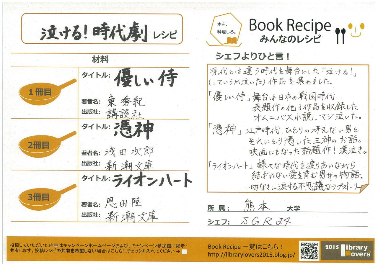 みんなのレシピ_20151116_02