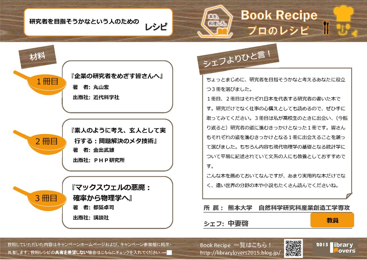 プロのレシピ_20151014_ページ_134
