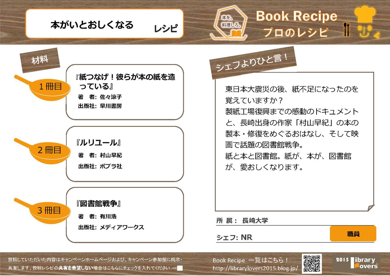 プロのレシピ_20151014_ページ_072