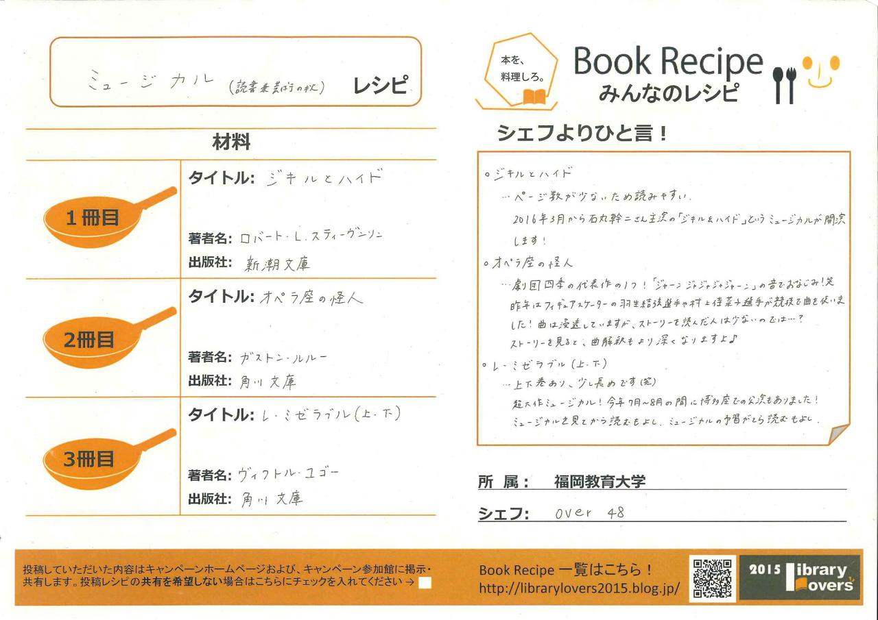 みんなのレシピ_20151118_01