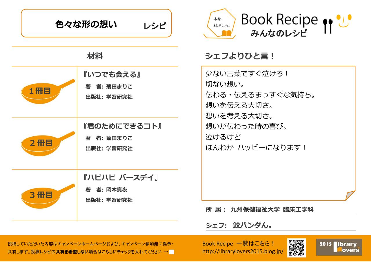みんなのレシピ_20161116(ウェブ投稿)_01