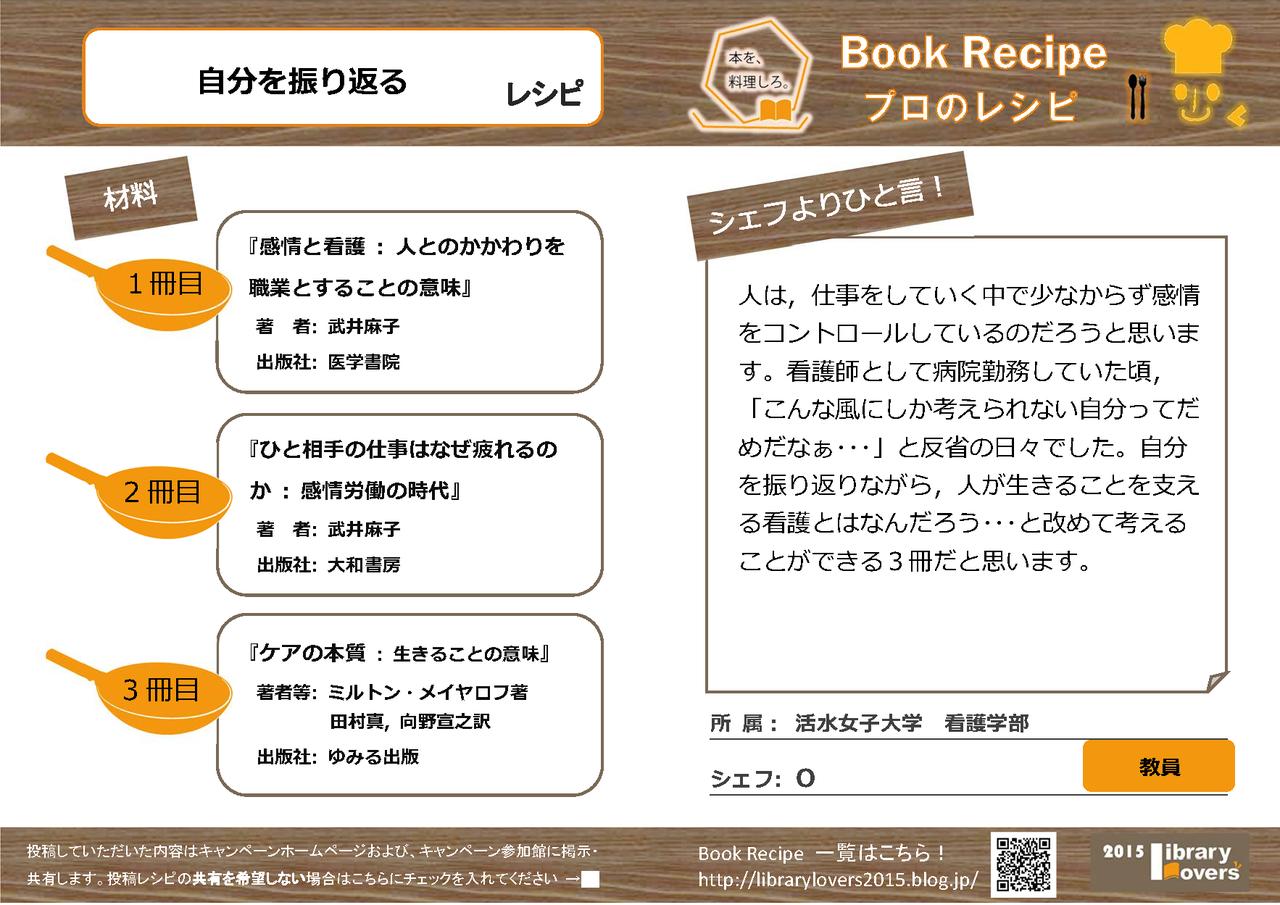 プロのレシピ_20151014_ページ_085