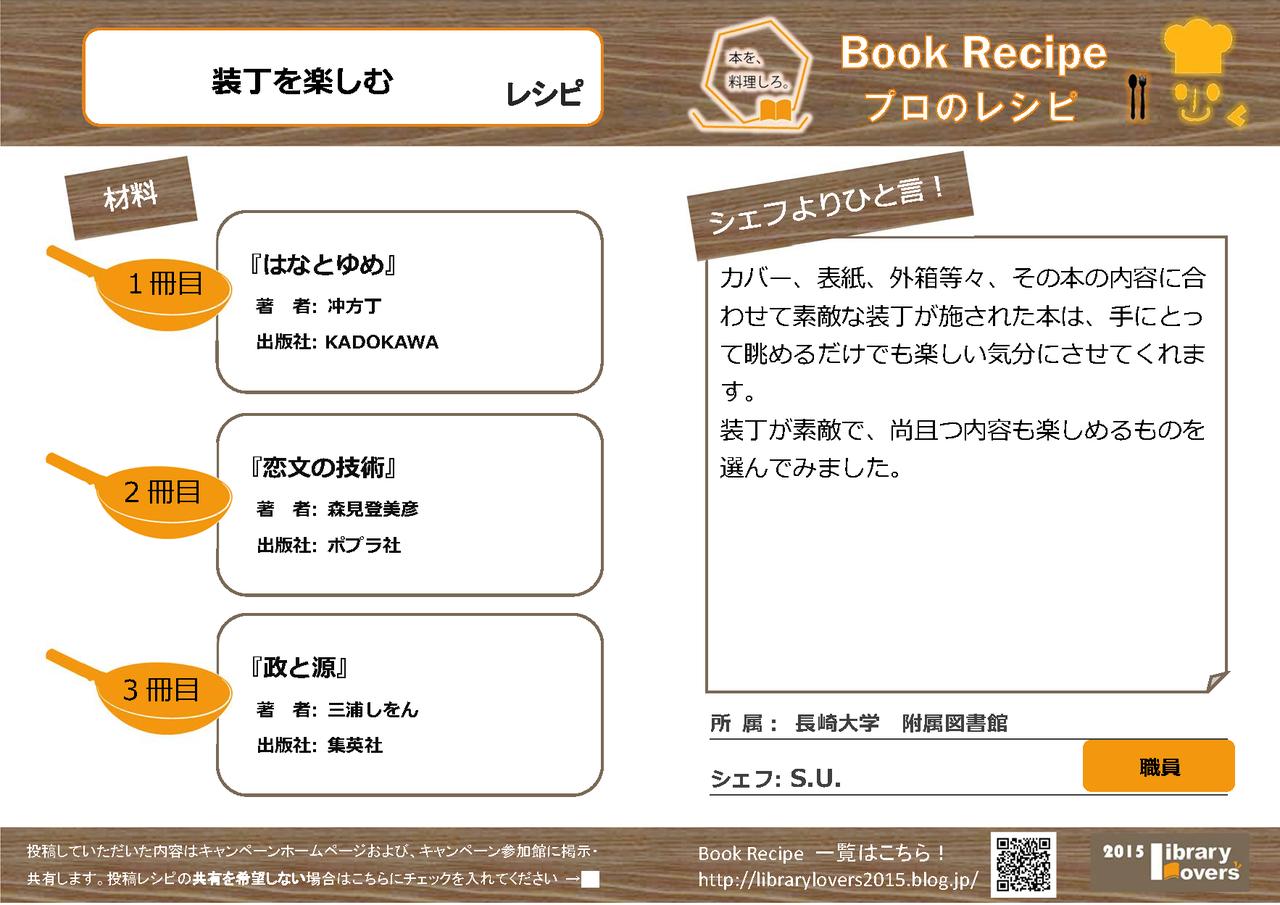プロのレシピ_20151020_ページ_06